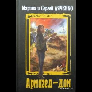 Марина Дяченко, Сергей Дяченко - Армагед-дом