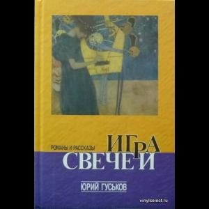 Юрий Гуськов - Игра Свечей