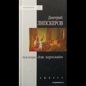 Дмитрий Липскеров - Пальцы Для Кэролайн