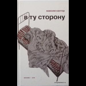 Максим Кантор - В Ту Сторону