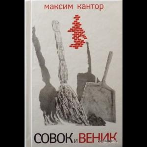 Максим Кантор - Совок и Веник