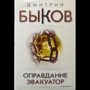 Дмитрий Быков - Оправдание. Эвакуатор