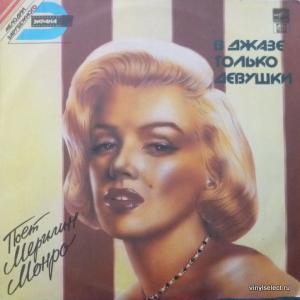 Marilyn Monroe - В Джазе Только Девушки