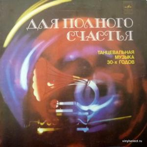 Marek Weber Und Sein Orchester - Для Полного Счастья. Танцевальная Музыка 30-х Годов