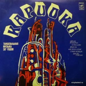 Geraldo And His Orchestra - Кариока. Танцевальная Музыка 30-х Годов