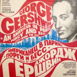 George Gershwin - An American In Paris. Porgy And Bess, Suite From The Opera (feat. Е.Светланов)