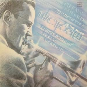 Glenn Miller Orchestra - In The Mood · В Настроении