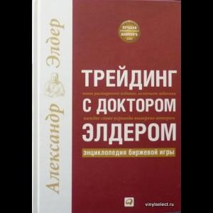 Александр Элдер - Трейдинг С Доктором Элдером