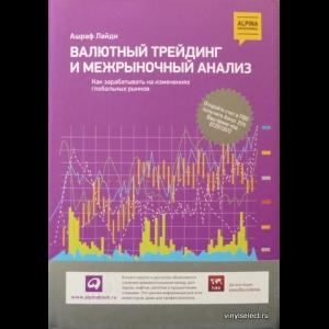 Ашраф Лайди - Валютный Трейдинг и Межрыночный Анализ