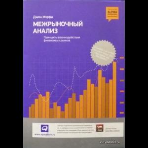 Джон Мерфи - Межрыночный Анализ. Принципы Взаимодействия Финансовых Рынков