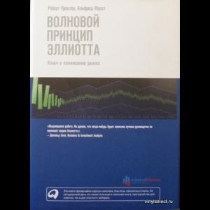 Альберт Фрост, Роберт Пректер - Волновой Принцип Эллиотта. Ключ К Пониманию Рынка