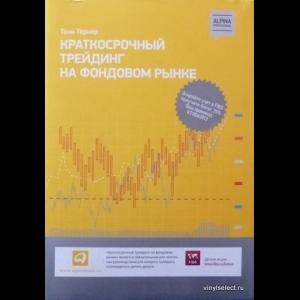 Тони Тернер - Краткосрочный Трейдинг На Фондовом Рынке