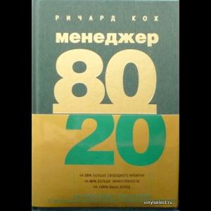 Ричард Кох  - Менеджер 80/20