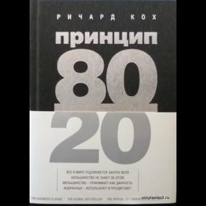 Ричард Кох  - Принцип 80/20