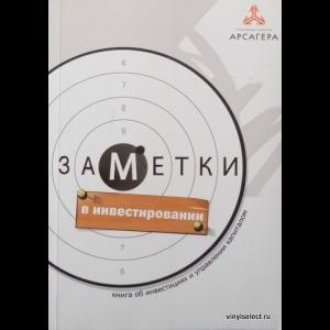 Авторский Коллектив - Заметки В Инвестировании