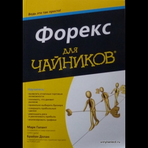 Марк Галант, Брайан Долан - Форекс Для Чайников
