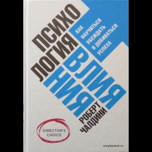 Роберт Чалдини - Психология Влияния. Как Научиться Убеждать и Добиваться Успеха