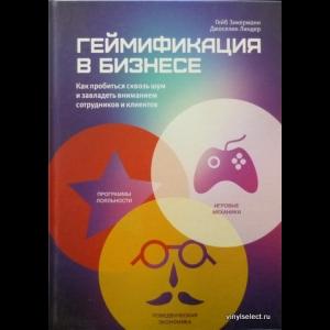 Гейб Зикерманн, Джоселин Линдер - Геймификация В Бизнесе