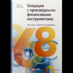 Татьяна Сафонова - Операции С Производными Финансовыми Инструментами