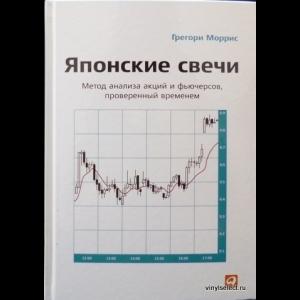 Грегори Моррис - Японские Свечи. Метод Анализа Акций и Фьючерсов