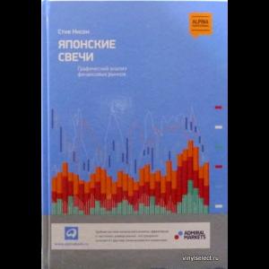 Стив Нисон - Японские Свечи. Графический Анализ Финансовых Рынков