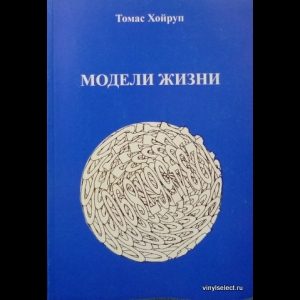 Томас Хойруп - Модели Жизни
