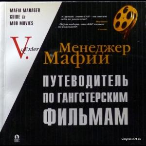 Алекс Экслер - Менеджер Мафии. Путеводитель По Гангстерским Фильмам