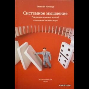 Евгений Ксенчук - Системное Мышление. Границы Ментальных Моделей и Системное Видение Мира