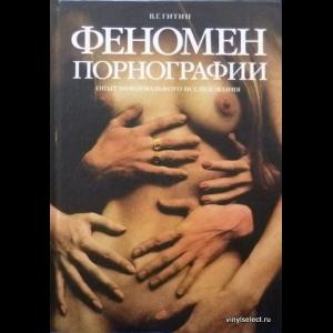 Валерий Гитин - Феномен Порнографии. Опыт Неформального Исследования