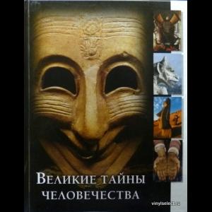 Авторский Коллектив - Великие Тайны Человечества