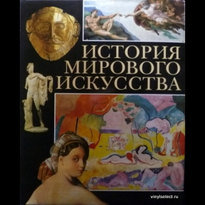 Авторский Коллектив - История Мирового Искусства