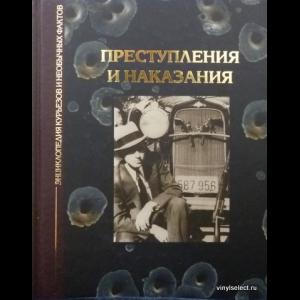 Авторский Коллектив - Преступления и Наказания