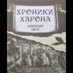 Александр Лаврин - Хроники Харона. Энциклопедия Смерти