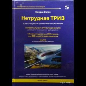 Михаил Орлов - Нетрудная ТРИЗ. Универсальный Практический Курс