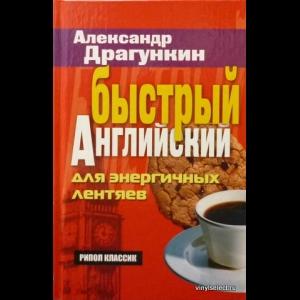 Александр Драгункин - Быстрый Английский Для Энергичных Лентяев