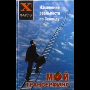 Ксения Юрьева - Мой Трансерфинг. Изменение Реальности По Зеланду