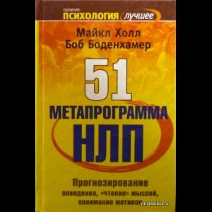 Майкл Холл, Боб Боденхамер - 51 Метапрограмма НЛП.