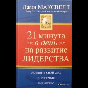 Джон Максвелл - 21 Минута в День На Развитие Лидерства