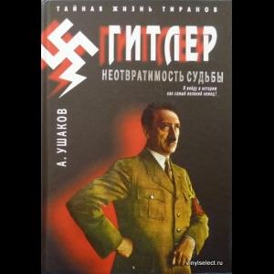 Александр Ушаков - Гитлер. Неотвратимость Судьбы
