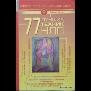 Майкл Холл - 77 Лучших Техник НЛП