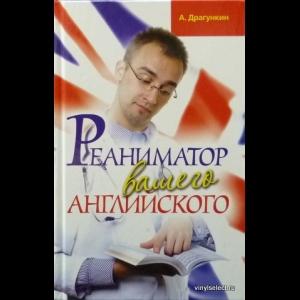 Александр Драгункин - Реаниматор Вашего Английского