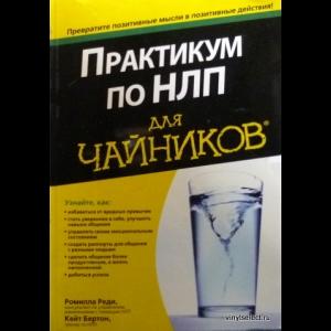 Ромилла Реди, Кейт Бертон - Практикум По НЛП Для Чайников