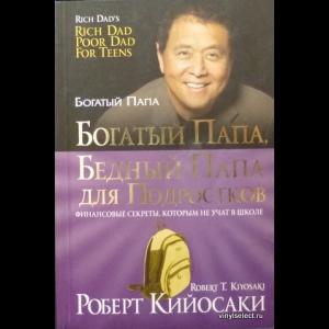 Роберт Т. Кийосаки - Богатый Папа, Бедный Папа Для Подростков