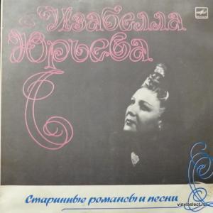 Изабелла Юрьева - Старинные Романсы И Песни