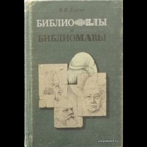 Владимир Кунин - Библиофилы и Библиоманы