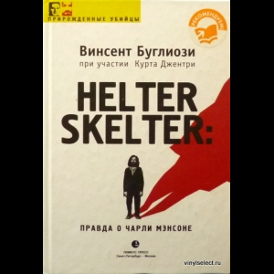 Винсент Буглиози - Helter Skelter: Правда о Чарли Мэнсоне