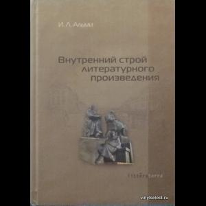Инна Альми - Внутренний Строй Литературного Произведения