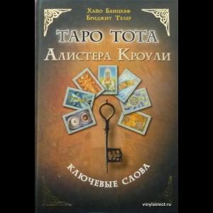 Хайо Банцхаф, Элиза Хеммерляйн - Таро Тота Алистера Кроули. Ключевые Слова