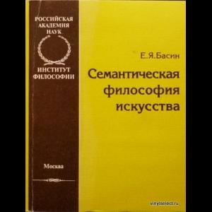 Евгений Басин - Семантическая Философия Искусства
