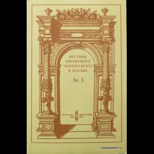 Вестник Еврейского Университета В Москве - №3, 1993